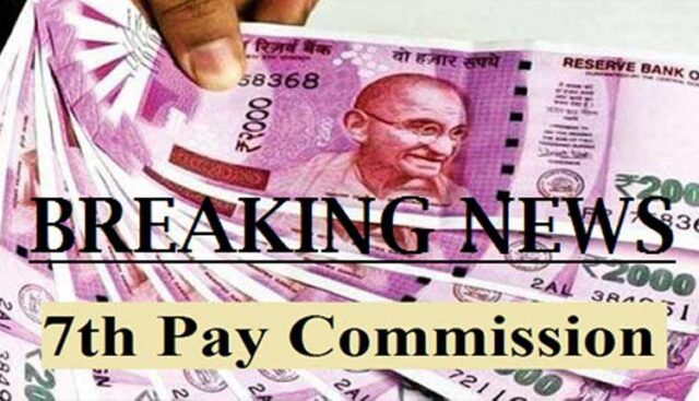 7th Pay Commission: Salary up to Rs 2.08 Lakh Plus DA, HRA, TA