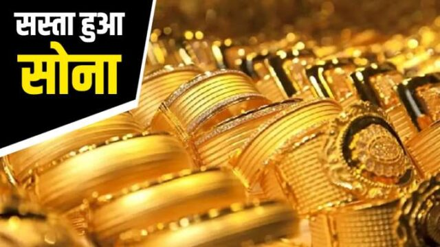 gold price big fall upto 9300 rupees